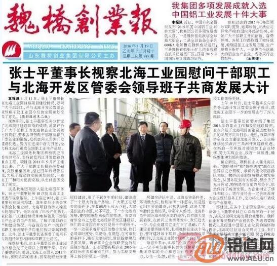 张士平等集团公司领导到北海工业园视察并看望慰问广大干部职工