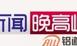 【新闻晚高峰】明升m88备用网站12月25日铝行业大事盘点