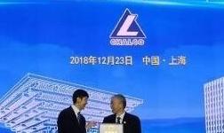 中铝国际贸易集团有限公司揭牌,世博片区又添千亿级贸易平台