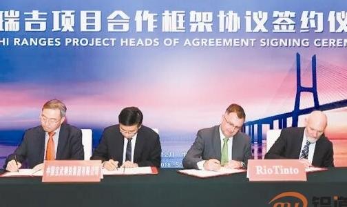 中国宝武和力拓签署宝瑞吉项目合作框架协议