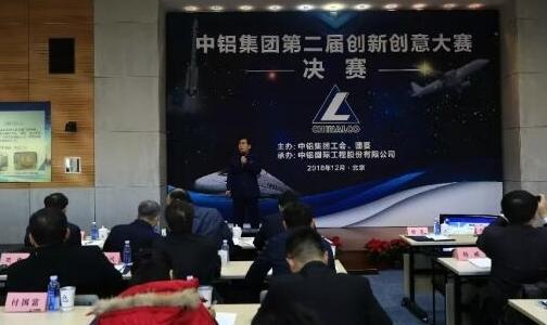 山西铝业公司创新项目荣获中铝集团第二届创新创意大赛决赛三等奖