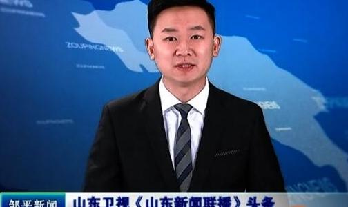 邹平铝产业发展荣登山东卫视《山东新闻联播》头条!