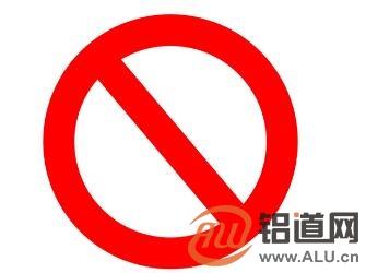 河南省禁止新建、扩建单纯新增产能钢铁、电解铝等产能过剩项目