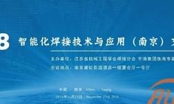会议回顾| 2018 智能化焊接技术与应用(南京)交流会