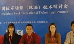 """福尼斯焊接助力""""2018 国际不锈钢(珠海)技术研讨会""""成功召开"""
