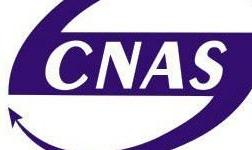 云南省有色金属及其制品质量监督检验站顺利通过国家实验室CNAS复评审和扩项评审