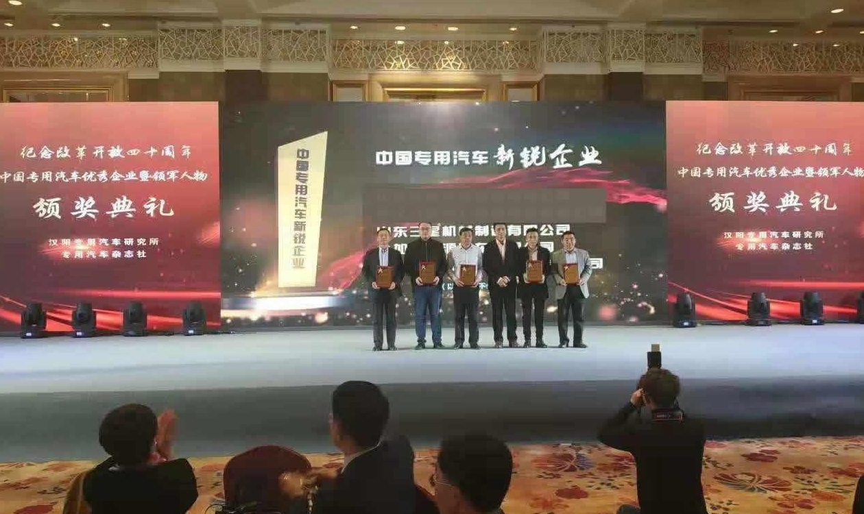 """山东三星明航汽车荣获""""中国专用汽车行业新锐企业"""""""