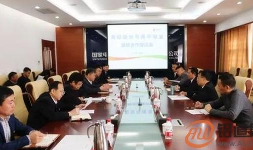 宁夏能源铝业与南平铝业举行战略合作座谈会
