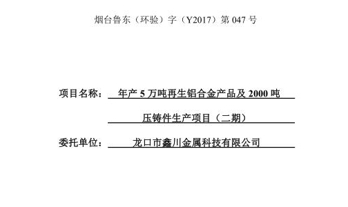 龙口鑫川年产5万吨再生铝合金产品及2000吨压铸件生产项目(二期)竣工环境保护通过验收监测(附报告正文)