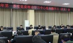 百矿集团公司召开第 一 季度党委理论学习中心组专题学习(扩大)会