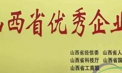 """山西中润荣获""""山西省优 秀企业""""称号!"""