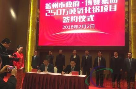 博赛集团年产250万吨氧化铝项目在辽宁省盖州市正式签约落地!