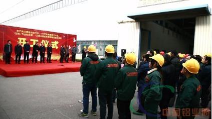 广西瑞祺丰新材料有限公司铝精深加工项目开工