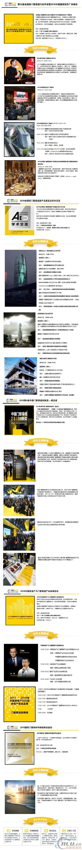 第24届全国铝门窗幕墙新产品博览会暨2018中国建筑经济广州峰会 同期活动