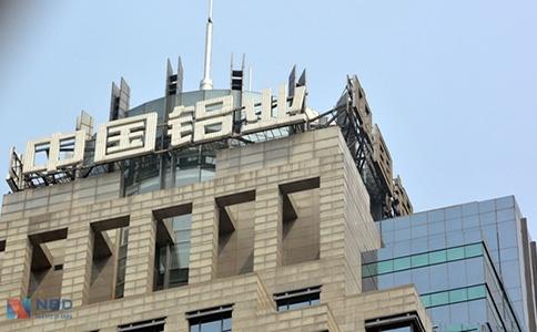中国铝业重组被问询 要求披露标的增收不增利合理性