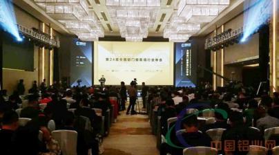 广亚铝业荣获中国铝型材行业十大首