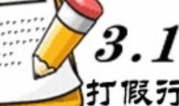 """安徽环保曝光台:""""涉铅""""企业超标排污 有企业伪造监测数据"""