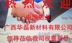 中国铝业广西分公司黄卫平一行赴昆山超群金属参观调研