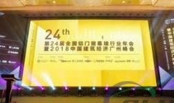 全国铝门窗幕墙行业年会暨2018建筑经济广州峰会圆满举行!