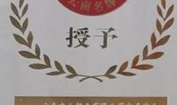 文山铝业氧化铝获云南品牌产品授牌