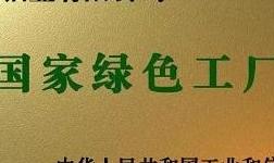 """广亚铝业荣获选第二批""""绿色工厂""""铝企"""