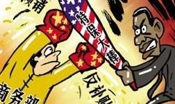 中美会否真的开打贸易战?