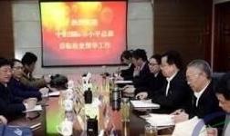 中铝国际总裁宗小平到中色科技调研工作