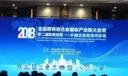 """奋安荣获""""2018年全国建筑铝合金模板产业具有影响力铝模板供应商"""""""