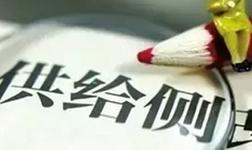 甘肃省供给侧结构性改革取得显著成效
