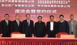 中铝资产与北京天恒、悦建 贵州铝厂与中天城投签订战略合作框架协议