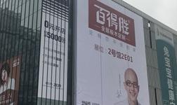 """火!炎!焱!100强定制家居品牌""""闪烁""""广州"""