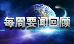 中国铝业网一周铝业要闻精编(03月16日—20日)盘点