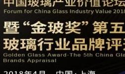 """""""智享,未来""""2018中国玻璃产业价值论坛 暨""""金玻奖""""第五届颁奖盛典盛大举行"""