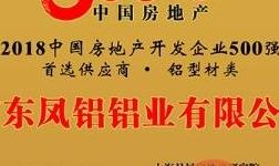 """凤铝铝业被评为""""2018中国房地产500强房企首 选供应商(铝型材类)""""第 一 名"""