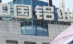 中国铝业:氧化铝盈利有望好转,原铝或迎量价齐升