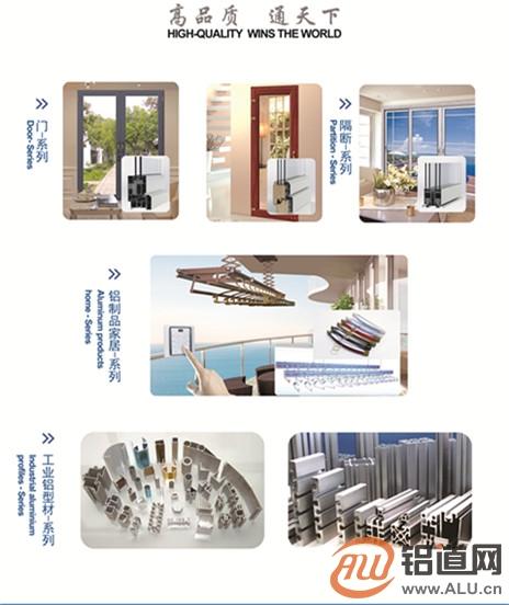 山东高通铝业有限公司即将亮相2018中国・潍坊门窗幕墙博览会