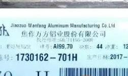 """关于同意""""万方""""牌重熔用铝锭增加注册品牌产品规格的批复"""