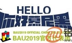 BAU2019-德国慕尼黑国际建材展官方代表团团员招募启动