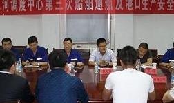 套尔河调度中心召开第三次船舶通航及港口生产安全联席会议