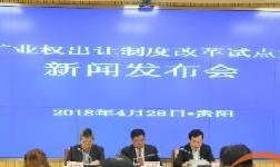 《贵州省矿业权出让制度改革试点实施方案》发布