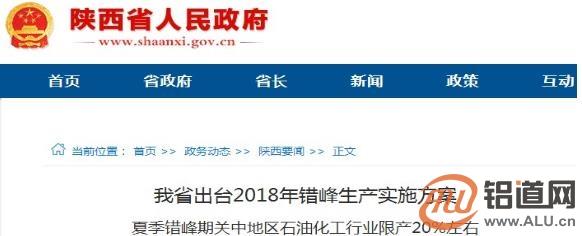 陕西省2018年错峰生产实施方案