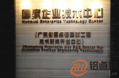 兴发铝业 打造品牌闯世界