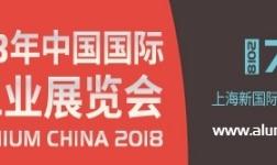 乘风破浪振翅飞--佛山市锦瀚粤海航机械设备有限公司重磅登陆2018中国(上海)国际铝工业展