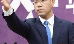 商务部:关于中美经贸磋商双方一度取得成果,但美方反复无常