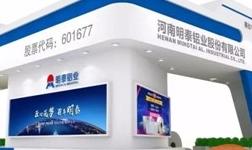 初心方寸 咫尺匠心  明泰携新产品助力2018年中国国际铝工业展
