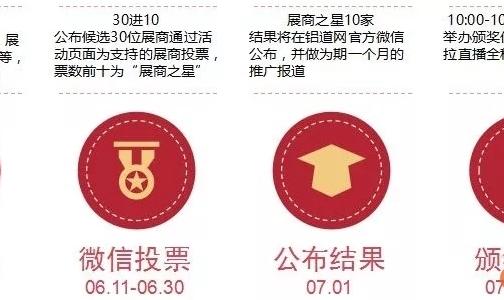 """2018中国国际铝工业展――第三届""""展商之星""""展商人气评选活动"""