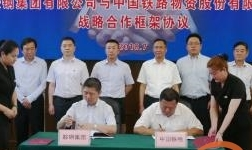 中国铁物与鞍钢集团签署战略合作协议