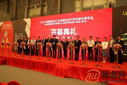 铝业饕餮盛宴——2018年中国国际铝工业展在沪开幕