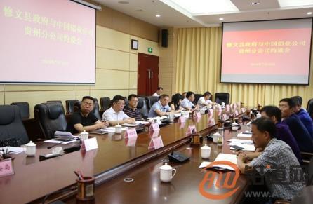 修文县政府与中铝贵州分公司约谈生态环保工作
