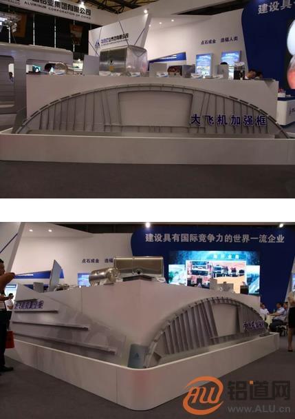 """产业链高端转型发展的战略实践和升级成果展示 参展""""领头羊"""" 中铝集团再次亮相上海国际铝工业展"""